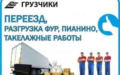 Услуги грузчиков /Квартирные Переезды /Без Доплат - Смоленск