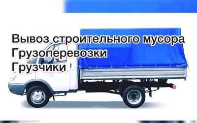 Вывоз строительно мусора, мебели, грузоперевозки - Смоленск, цены, предложения специалистов