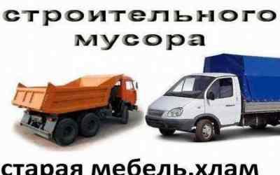 Вывоз мусора строительного / Вынос старой мебели - Гагарин, цены, предложения специалистов