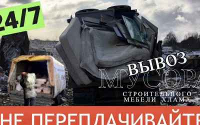 Вывоз строительного мусора, мебели, хлама - Смоленск, цены, предложения специалистов