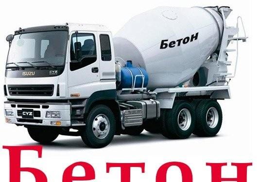 Бетон миксер заказать смоленск срок твердения цементного раствора
