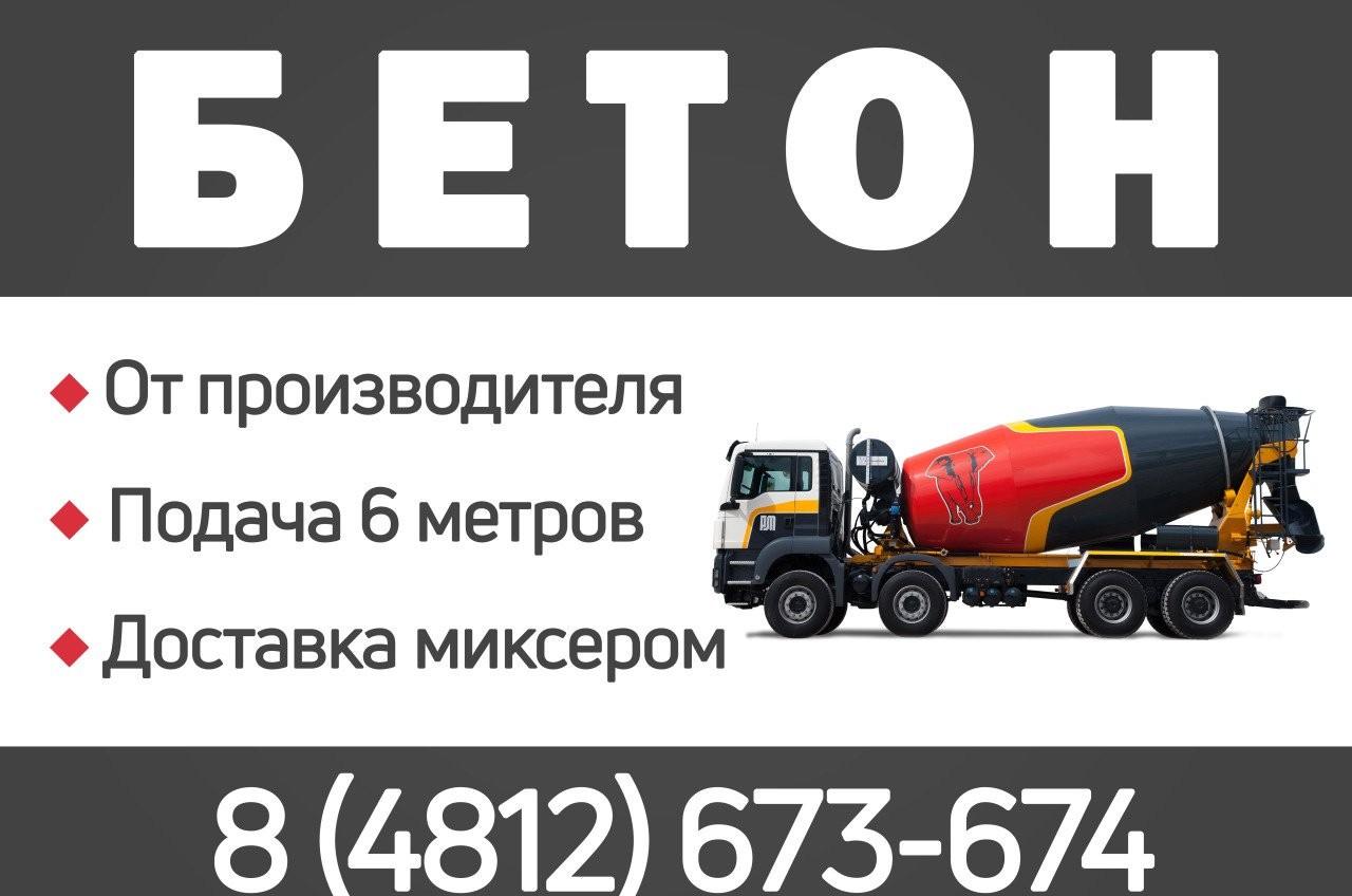 Заказать бетон миксер смоленск цена купить бетон в новосибирске дешево