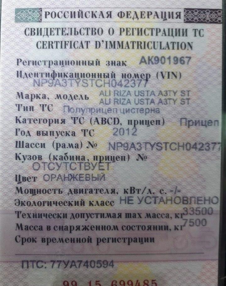 Аренда полуприцепа цисцерны Ali Riza Usta A3ty ST - Смоленск