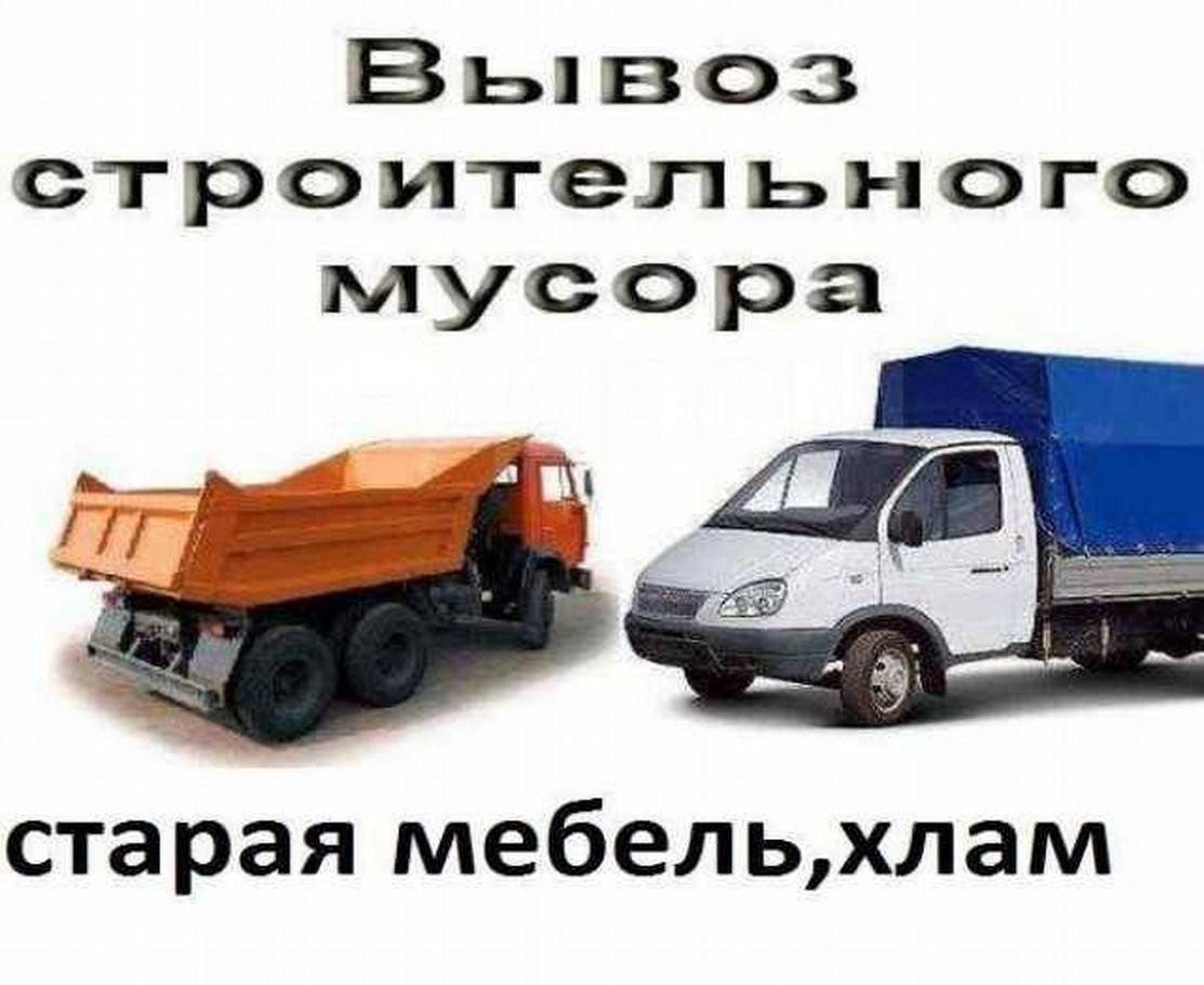 Вывоз мусора строительного / Вынос старой мебели - Вязьма, цены, предложения специалистов